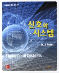 신호와 시스템(2판)