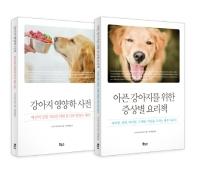 강아지 영양학 베스트 세트(Pet's  Better Life 시리즈)(전2권)