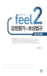 Feel 감정평가 및 보상법규 정선사례
