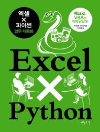 엑셀 × 파이썬 업무 자동화
