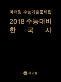 고등 한국사 수능기출문제집(2018 수능대비)