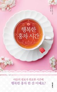 행복한 홍차 시간 /홍익출판사/2-000