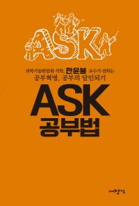 ASK 공부법