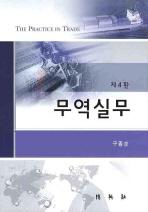무역실무(4판)(양장본 HardCover)