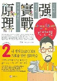 사주명리학 완전정복 / 소장용, 최상급