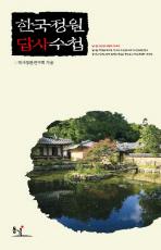 한국정원 답사수첩