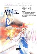 무녀도(베스트셀러한국문학선 14)