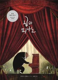 곰과 피아노(양장본 HardCover)