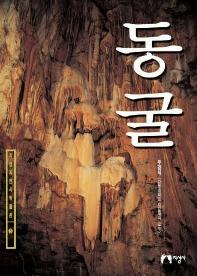 동굴(지성자연사박물관 5)