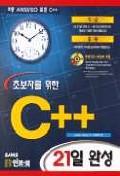 C++ 21일 완성(초보자를위한)(S/W포함)