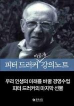 피터 드러커 미공개 강의노트