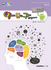 알파고도 모르는 구글의 비밀이야기: 구글 픽슬러