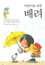 배려(어린이를 위한)(어린이 자기계발 동화 01)
