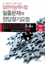 일본어능력시험 필출문제와 정답찾기요령(3ㆍ4급 문법)(안 나올래야 안 나올 수 없는)