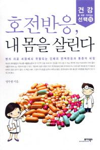 호전반응 내 몸을 살린다(건강을 위한 가치있는 선택 15)