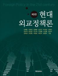 현대 외교정책론(3판)
