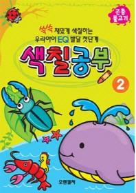 색칠공부. 2: 곤충 물고기 사용않은 새책