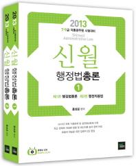행정법총론(7 9급 각종공무원 시험대비)(2013)(신월)(전2권)