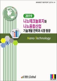 나노테크놀로지와 나노융합산업 기술개발 전략과 시장 동향(2019)