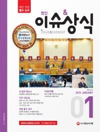 최신 이슈 & 상식 1월호(2015)