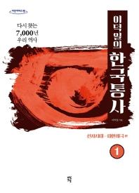 이덕일의 한국통사. 1: 선사시대-대한제국편(큰글자도서)(다산 리더스 원)