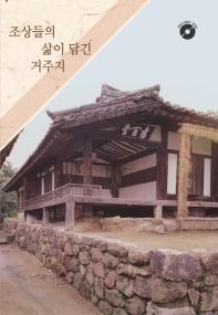 조상들의 삶이 담긴 거주지(개정판 11판)(CD1장포함)