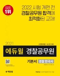 경찰 한국사 기본서(경찰공무원)(2021)(에듀윌)