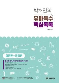 박해인의 유아특수 핵심톡톡