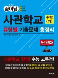 사관학교 수학(가) 유형별 기출문제 총정리(꿈이당)