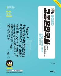 고종훈 한국사 기출변형500제(기본편) (2020)