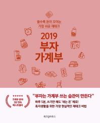 부자 가계부(2019)(양장본 HardCover)