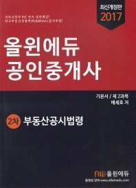 부동산공시법령(공인중개사 2차 기본서)(2017)(올윈에듀)
