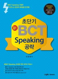 신BCT Speaking 공략(초단기)
