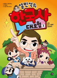 설민석의 한국사 대모험. 3