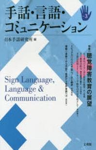 手話.言語.コミュニケ-ション NO.3