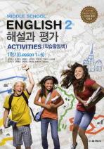 영어 중2 해설과 평가(ACTIVITIES)(2010)(MIDDLE SCHOOL)