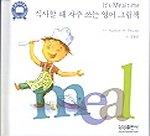 식사할 때 자주 쓰는 영어그림책(English Before 7)