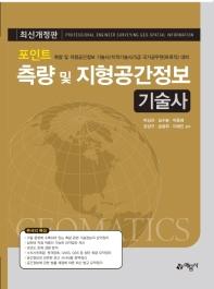 측량 및 지형공간정보 기술사(포인트)(개정판)