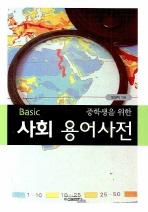 사회 용어사전(BASIC 베이직 중학생을 위한 용어사전 시리즈)