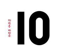 10(팝업북)(팝업북)