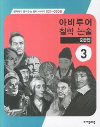 아비투어 철학 논술 중급편. 3