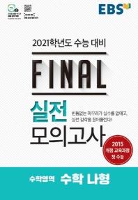 EBS 고등 수학영역 수학 나형 Final 실전모의고사(2020)(2021 수능대비)(8절)