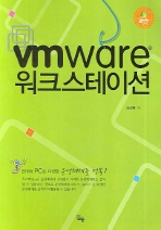 VMWARE 워크스테이션(CD1장포함)