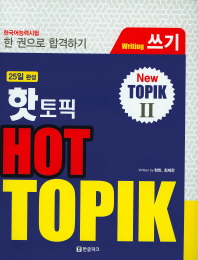 핫 토픽(HOT TOPIK). 2: 쓰기