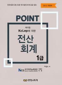 Point 전산회계 1급(2016)(KcLep에 의한)(개정판)