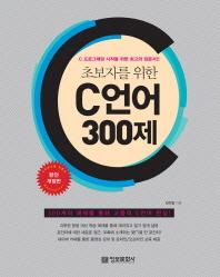 C언어 300제(초보자를 위한)(개정판)