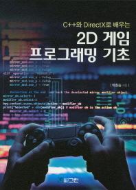 2D 게임 프로그래밍 기초(C++와 DirectX로 배우는)