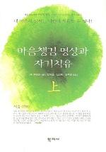 마음챙김 명상과 자기치유(상)(2판)