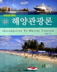해양관광론(2판)