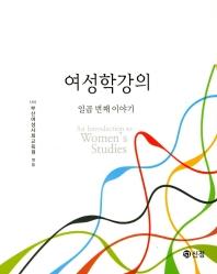 여성학강의: 일곱번째 이야기